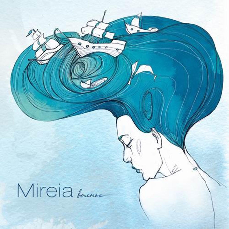 Mireia album Волны
