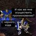 Битва за Вечность (III), Глава I: Сказания королевства Лордерон, image #47