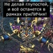 Битва за Вечность (III), Глава I: Сказания королевства Лордерон, image #133