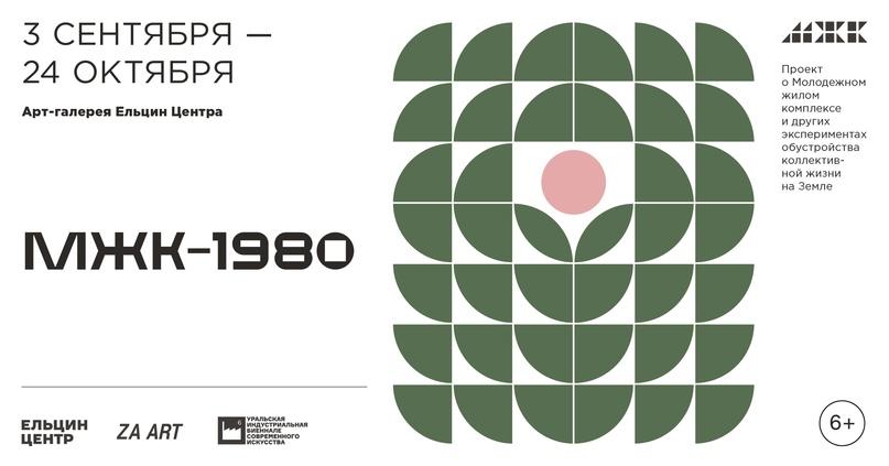 3 сентября в Арт-галерее Ельцин Центра начнет работу проект «МЖК-1980», приуроче...
