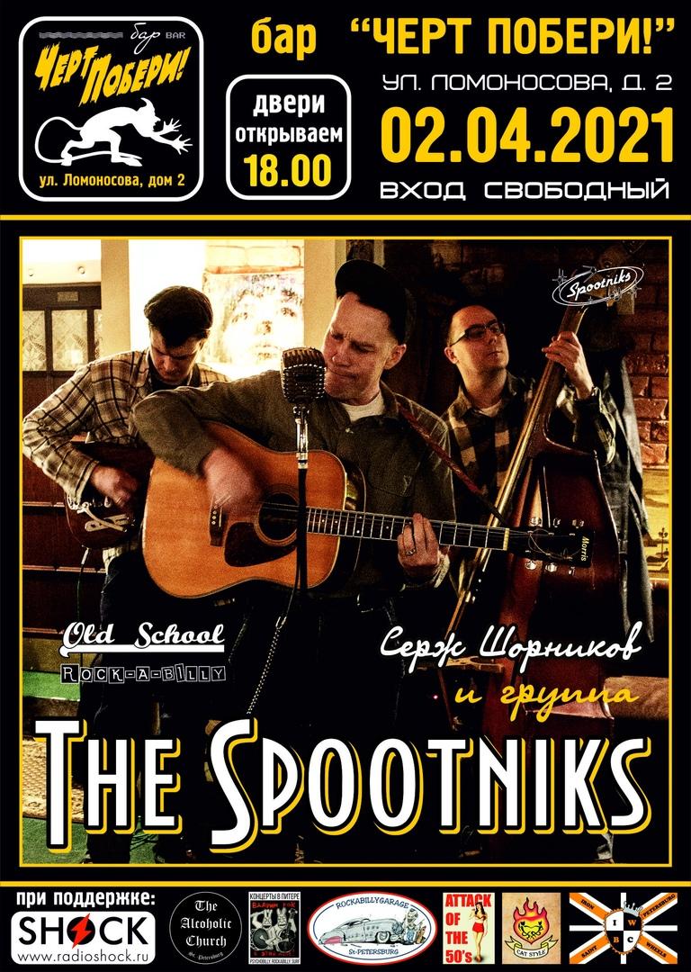 02.04 Spootniks в ретро-баре «ЧП!»