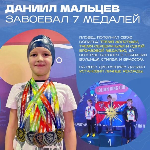 Новые рекорды и новые победы Даниила Мальцева