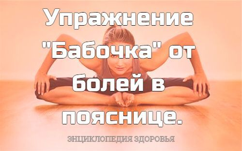 """Упражнение """"Бабочка"""" от болей в пояснице."""