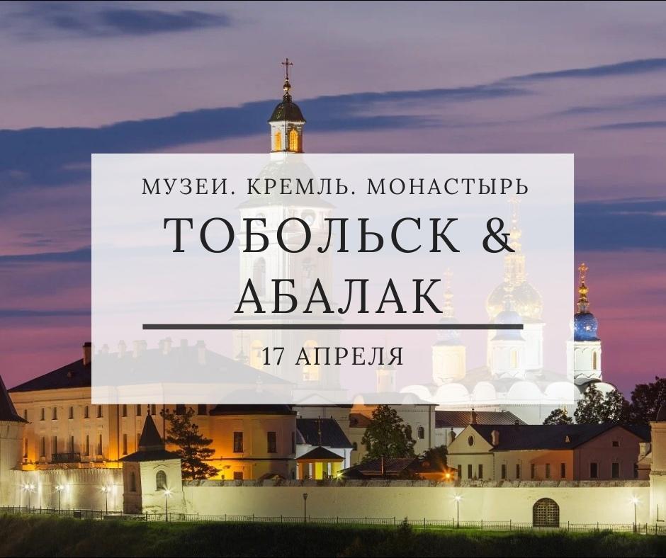 Афиша Тюмень ТОБОЛЬСК & АБАЛАК / 17 АПРЕЛЯ