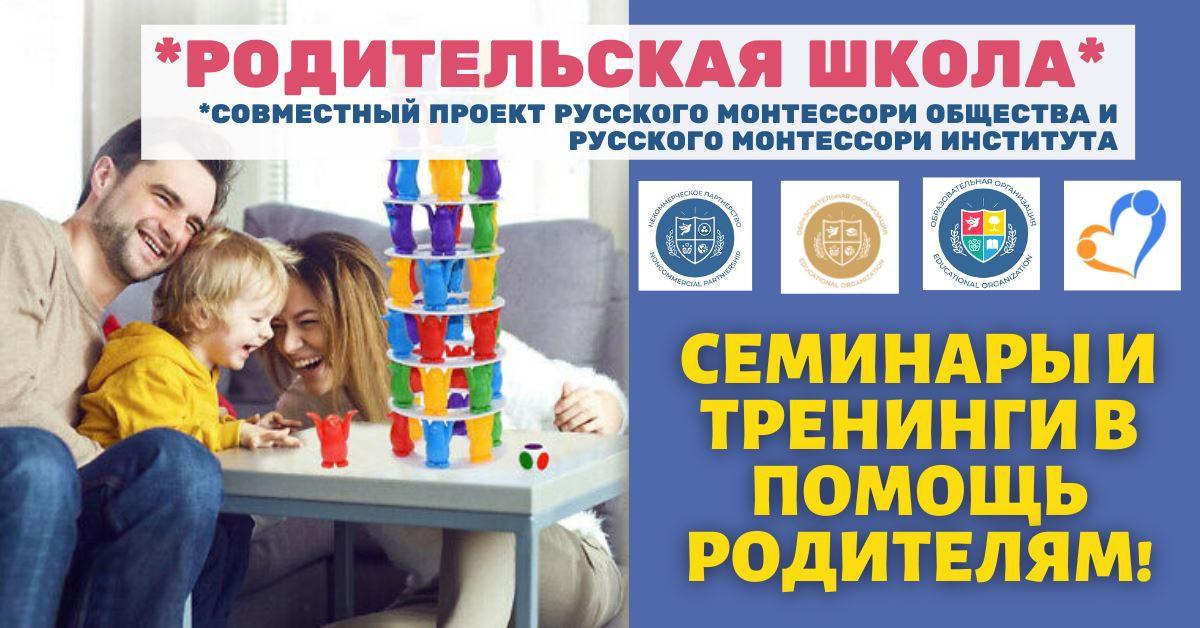Проект Родительская Школа