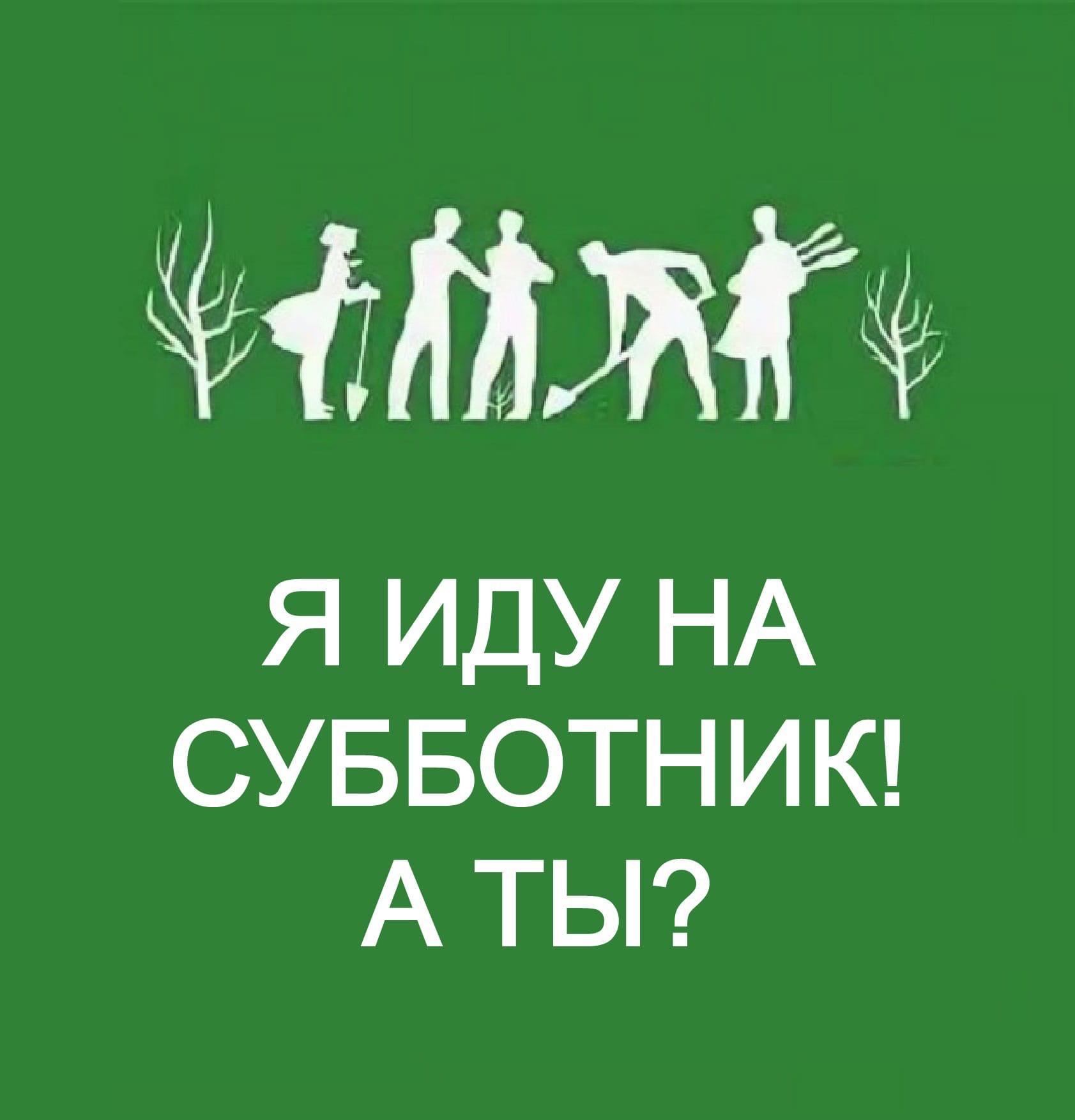 24 апреля пройдёт Всероссийский субботникЖителей Удмуртской республики