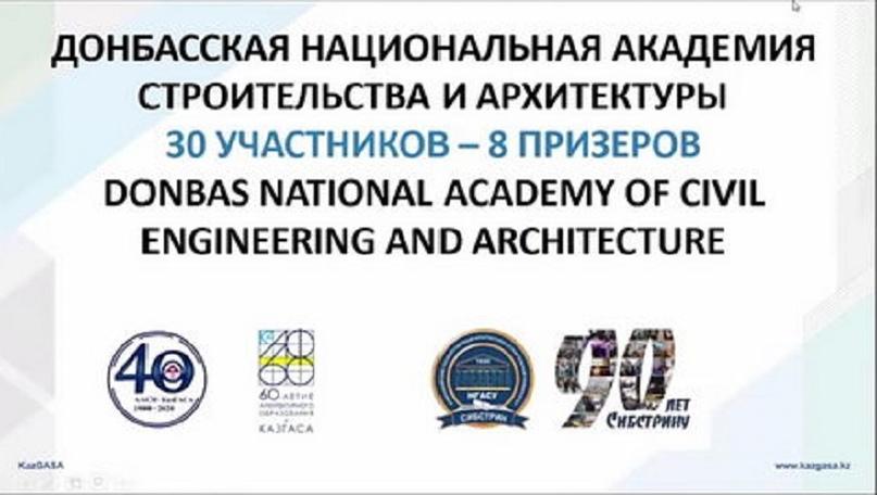 Проекты студентов ДонНАСА получили призовые места на Международном конкурсе