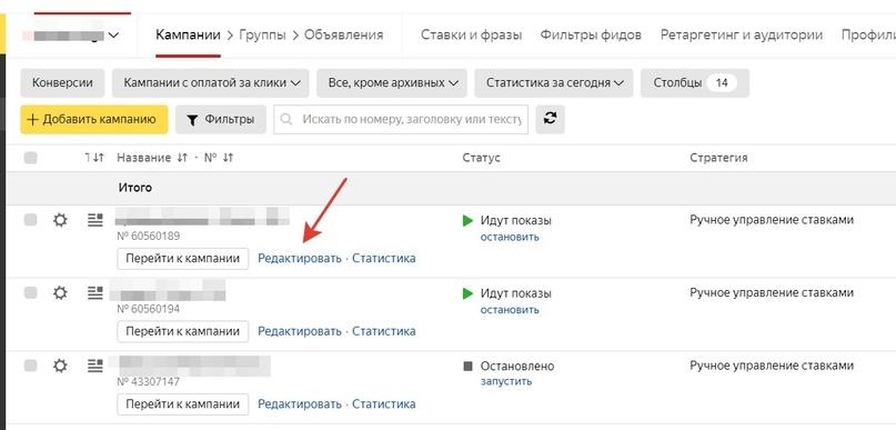 Проверка параметров кампаний Яндекс.Директ