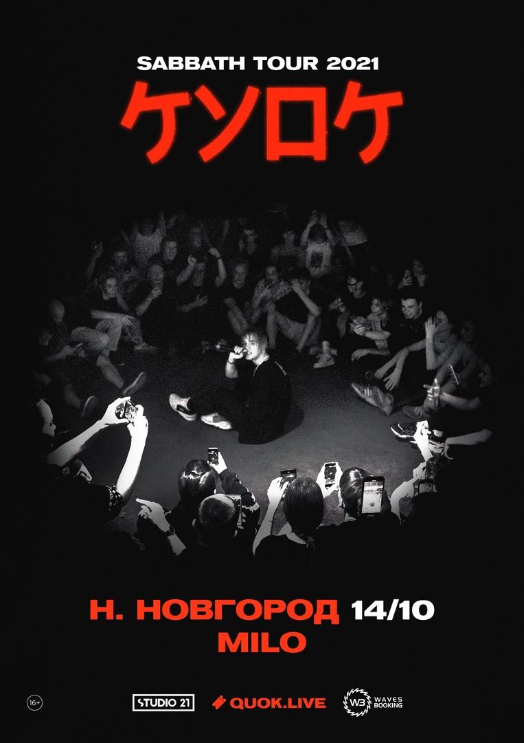 Афиша КУОК / 14.10, НИЖНИЙ НОВГОРОД MILO