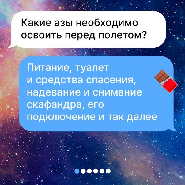 👩🚀 О космосе мы и так знаем немного, а хочется! М...