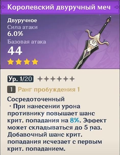 Новичку об оружии. Двуручные мечи, зображення №8