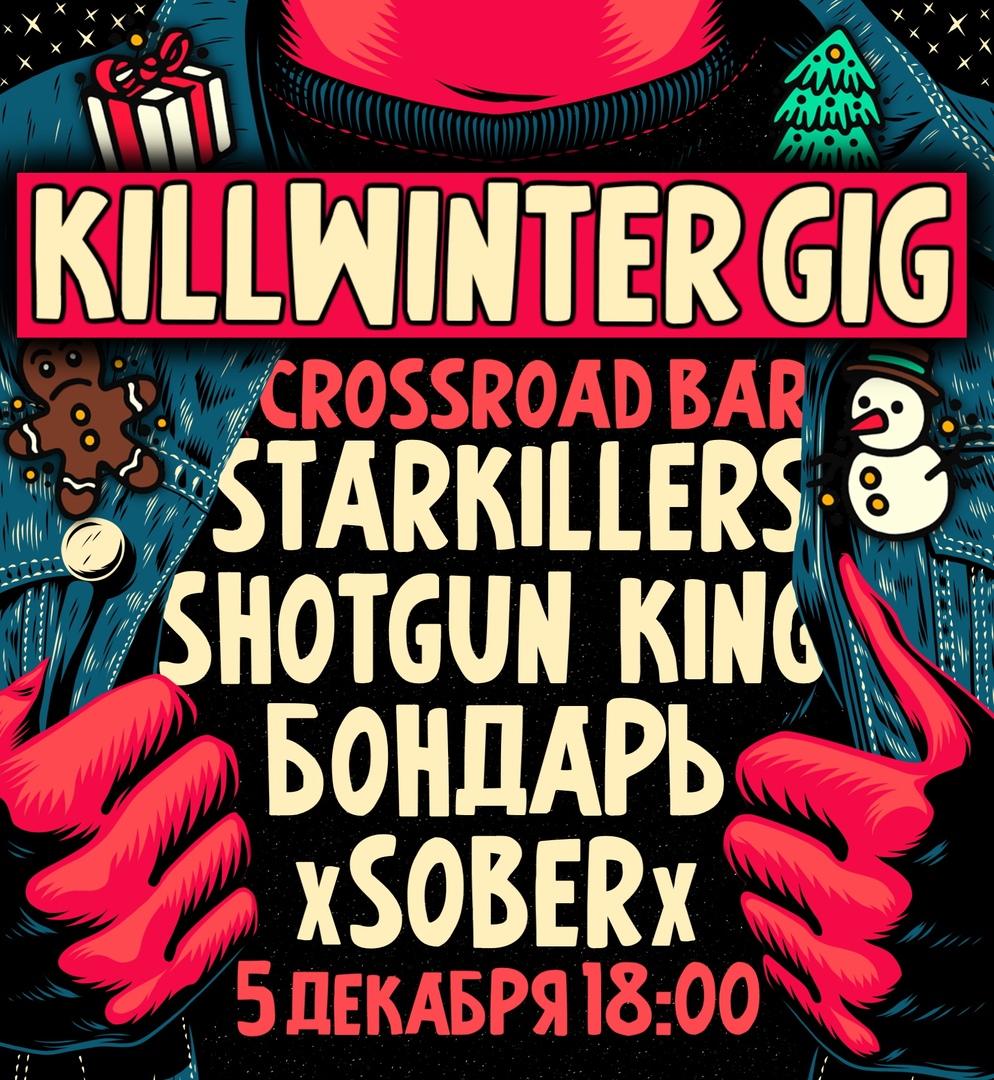Афиша Хабаровск KILLWINTER GIG 5 декабря Crossroad Bar