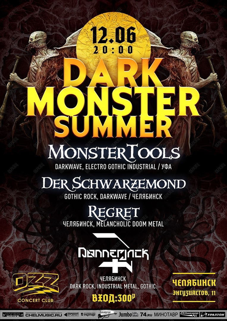 Афиша Уфа Dark Monster Summer