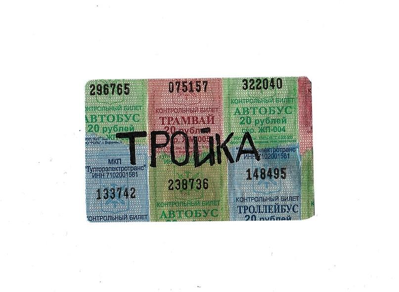 Заявки в рамках конкурса дизайна карты «Тройка» в Тульской области, изображение №25