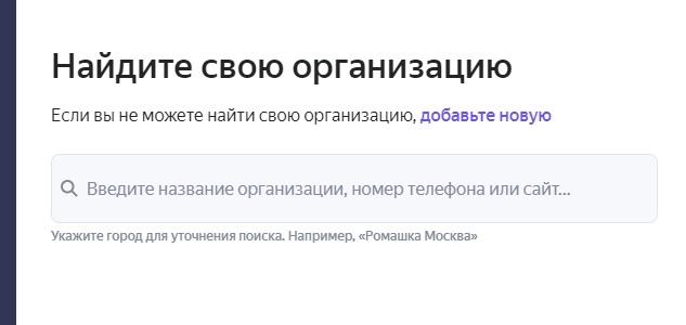 Яндекс.Бизнес, изображение №3