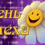 Ох, апрелюшка-апрель! — веселые первоапрельские частушки