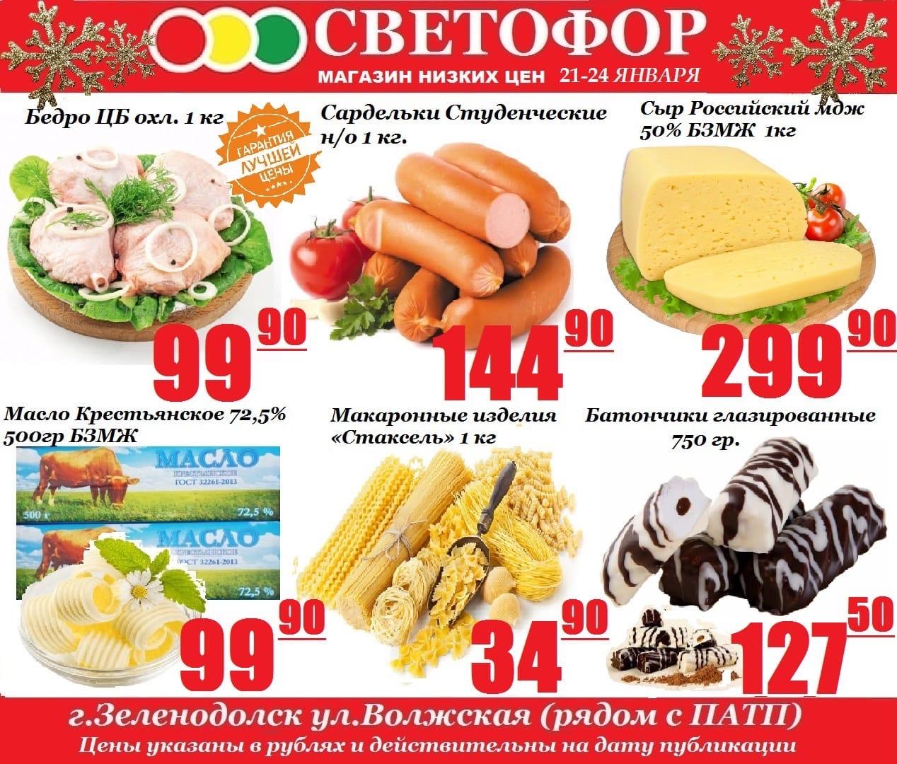 """Магазин низких цен """"СВЕТОФОР"""" г.Зеленодольск"""