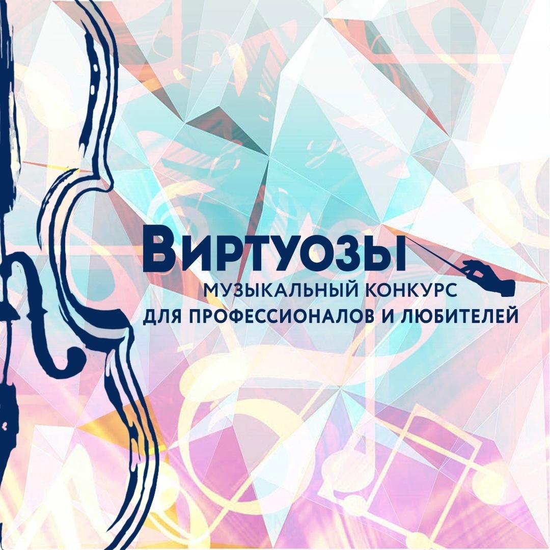 Юные музыканты из Петровска — лауреаты и дипломанты международного конкурса
