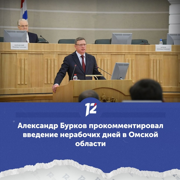 Александр Бурков прокомментировал введение нерабоч...