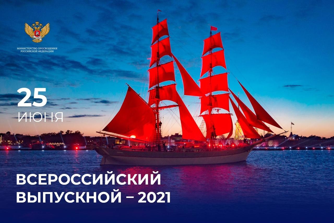всероссийский выпускной 2021