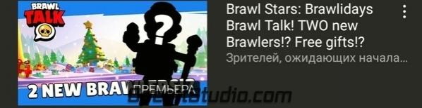 Появился анонс Brawl Talk! В воскресенье, в 19:00!