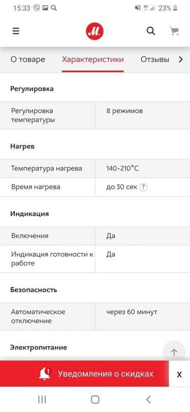Керамические электрощипцы (плойка)   Объявления Орска и Новотроицка №27688