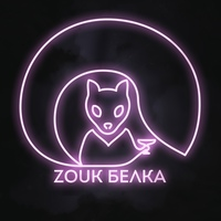 Zouk пятница у Белки