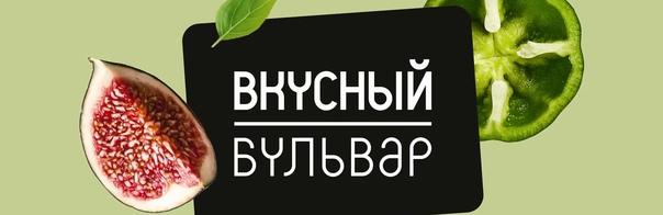 Жителей Люберец приглашают на открытие «Вкусного б...