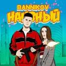 Банников Диман |  | 47