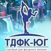 ТДФК-ЮГ - все для фигурного катания_Ростов/Дон.