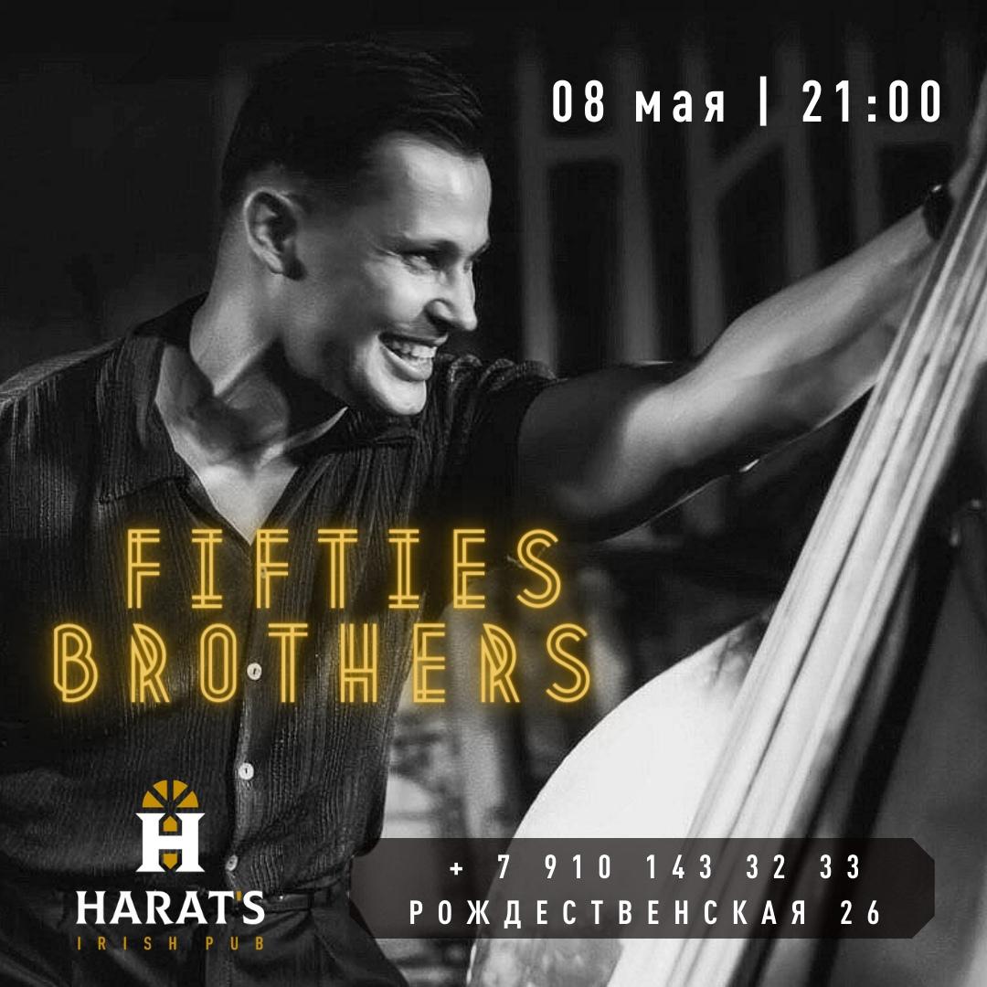 08.05 Fifties brothers в Harat's pub!