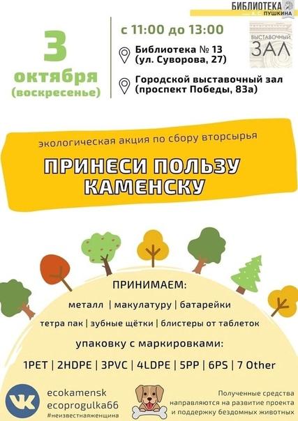 Приглашаем принять участие в эколого-просветительс...