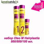 Комплект HH Oleo M Hairplastia