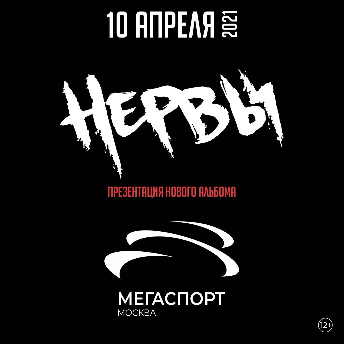 Афиша Москва НЕРВЫ / 10 апреля 2021 года/ МЕГАСПОРТ