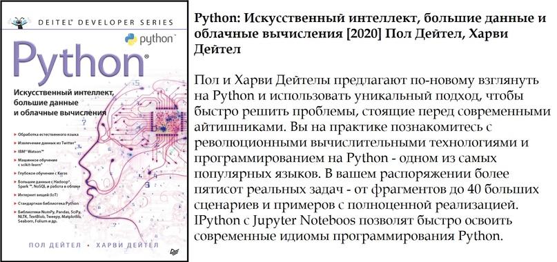 Python: Искусственный интеллект, большие данные и облачные вычисления [2020] Пол...