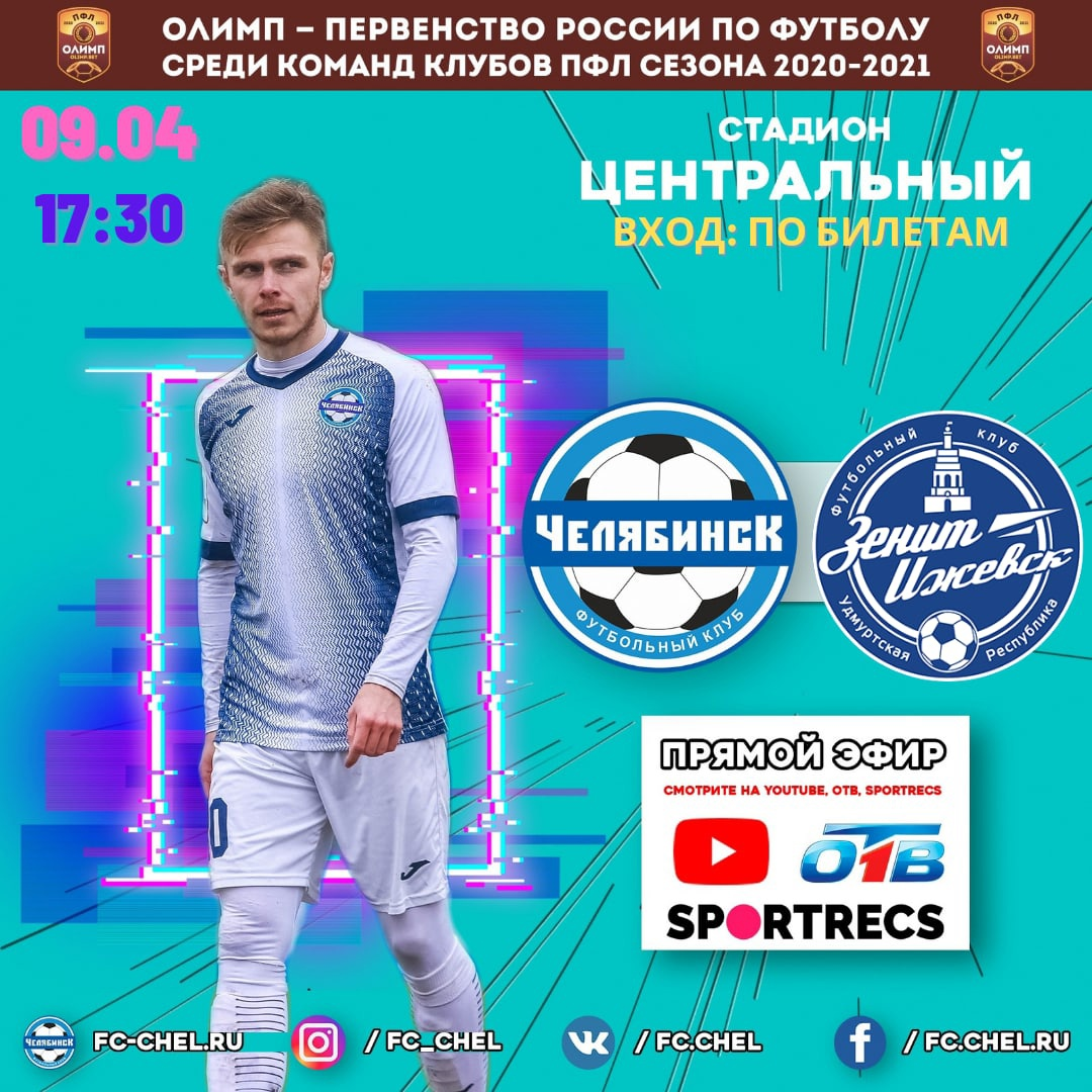 челябинск- Ижевск