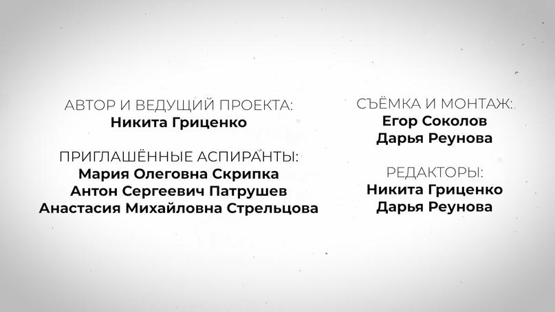 Спецвыпуск «По Сути Дела» про аспирантов – стипендиатов Президента и Правительства РФ, изображение №4