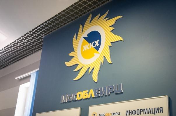 С 22 октября центральный клиентский офис МособлЕИР...