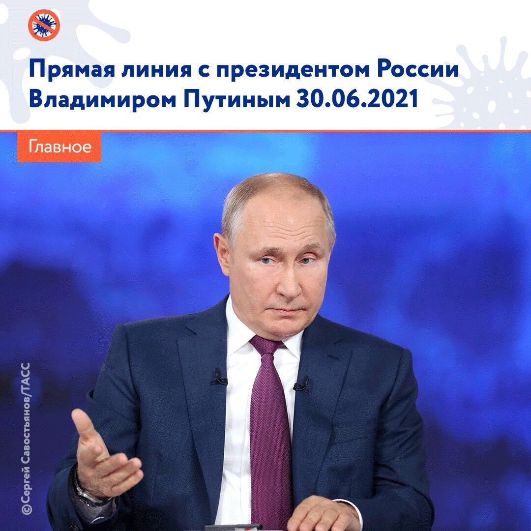 Прямая линия с Президентом России Владимиром Путиным 30.06.2021. Основные заявления о ситуации с коронавирусной инфекцией нового типа