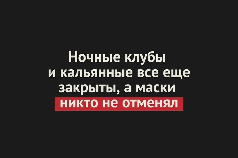 Ночные клубы и кальянные в Оренбургской области не откроются раньше 3 мая. Масоч...