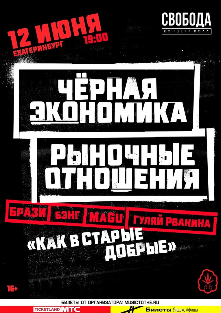 Афиша Екатеринбург РЫНОЧНЫЕ ОТНОШЕНИЯ : 12.06 ЕКБ СВОБОДА