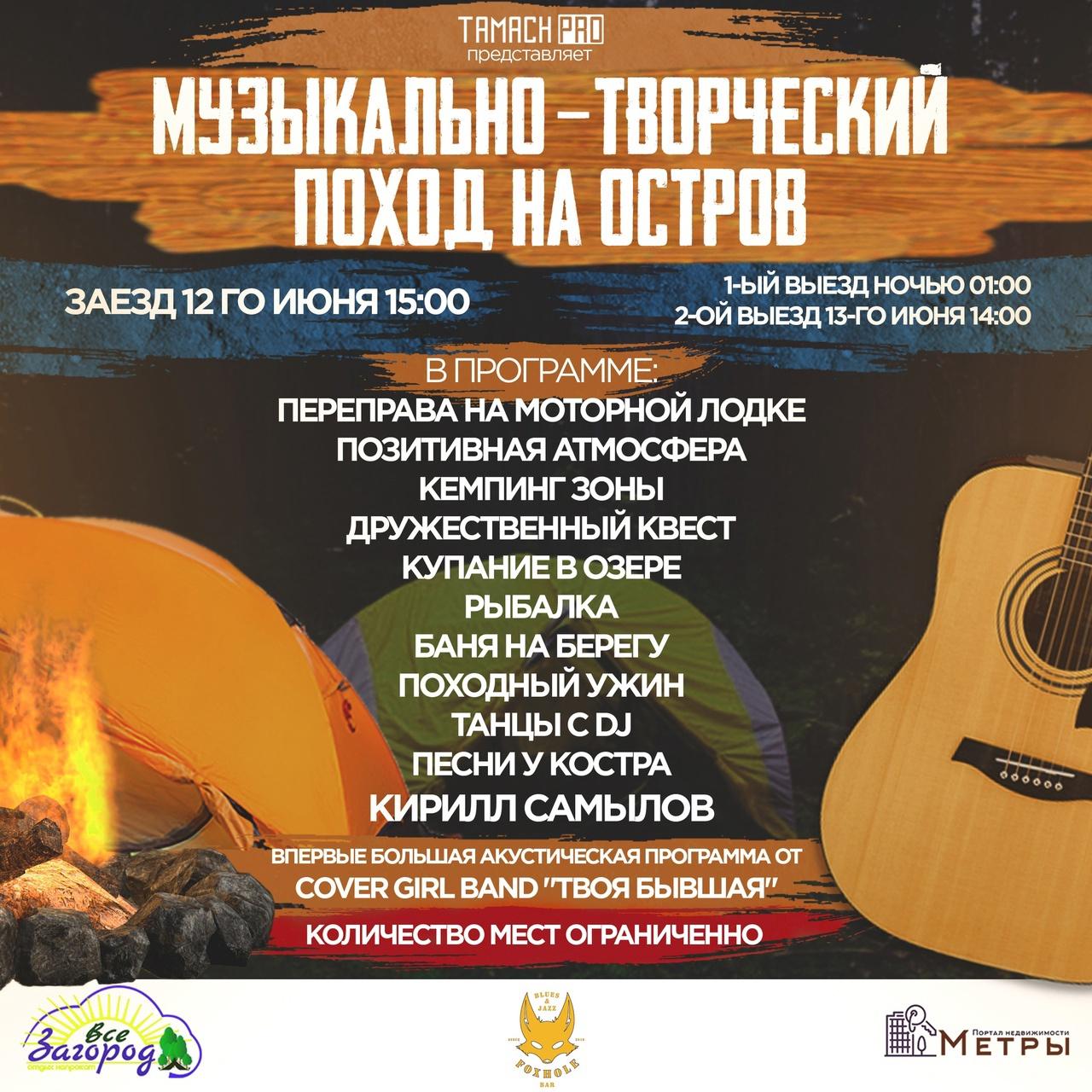 Афиша Омск 12.06. Музыкально творческий поход на остров.