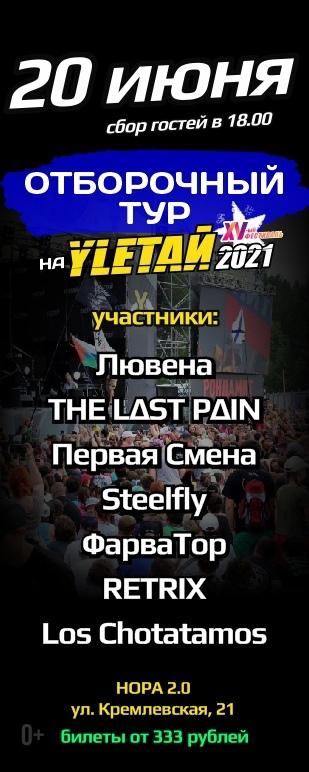 Афиша Казань Отборочный тур на YLETAЙ 2021 №2 / 20.06.21/ КАЗ