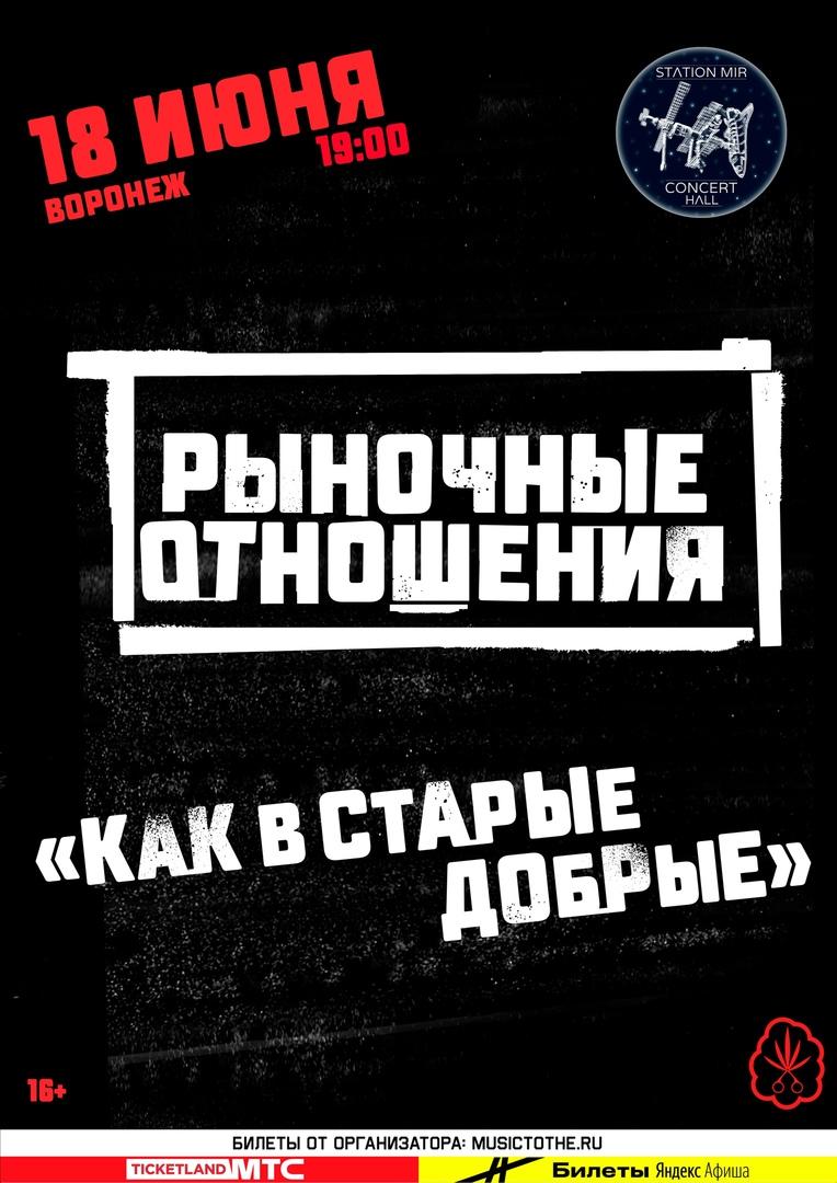 Афиша Воронеж РЫНОЧНЫЕ ОТНОШЕНИЯ : 18.06 ВОРОНЕЖ STATION