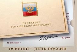 Президент страны поздравил Игоря Артамонова и всех жителей региона с Днем России