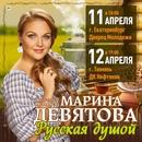 Марина Девятова фотография #18