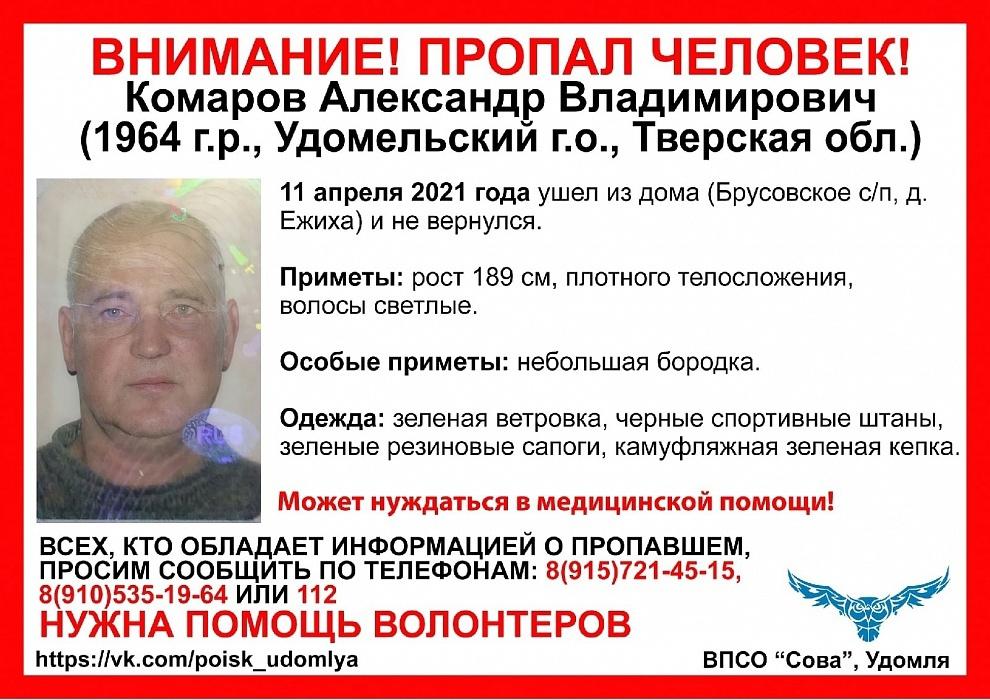В Тверской области ищут мужчину в резиновых сапогах и кепке