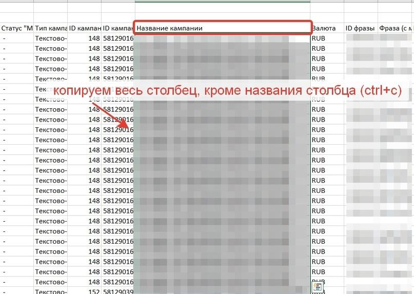 Перенос Кампаний Из Яндекс.Директа В Google Ads. Часть 1, изображение №5