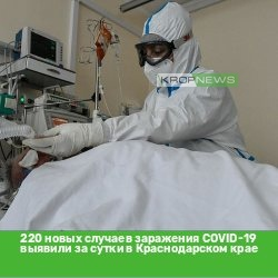 220 новых случаев заражения COVID-19 выявили за су...