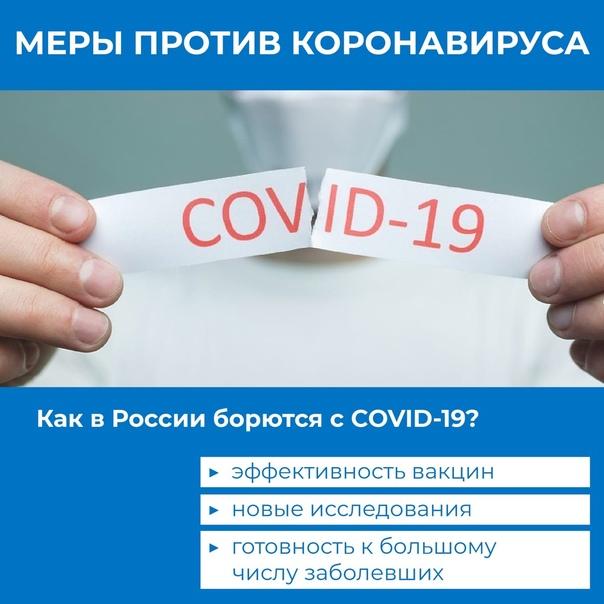 В России делают всё возможное, чтобы обезопасить граждан ...
